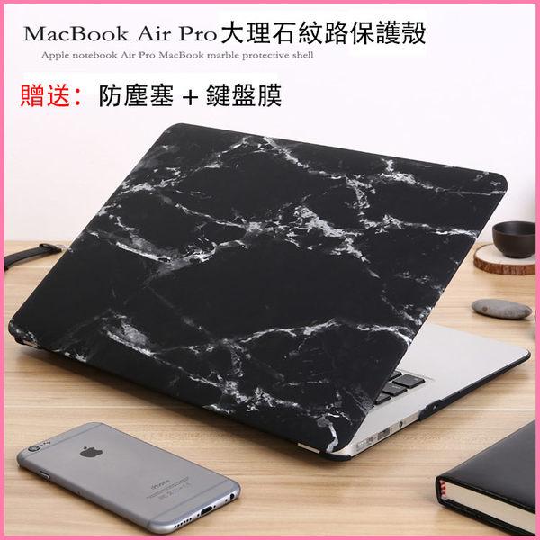筆電殼 MacBook Air Pro retina 11/12/13/15寸電腦殼 大理石紋  筆電外殼 保護殼 硬殼  E起購