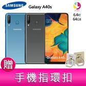分期0利率 三星 SAMSUNG Galaxy A40s (A3051) 6GB/64GB 超廣角景深預覽手機 贈『手機指環扣*1』