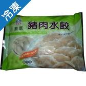 禾家香韭菜水餃980g【愛買冷凍】