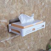 架免打孔抽紙架創意餐廳捲紙架置物架塑料方形廚房用紙架