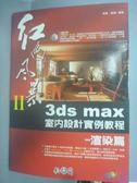 【書寶二手書T2/電腦_XFI】紅色風暴II 3ds max室內設計實例教程_中國青年出_附光碟