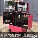 專業多層紋繡美甲工具箱紋眉師拉桿箱大容量化妝師跟妝多功能箱子 黛尼時尚精品