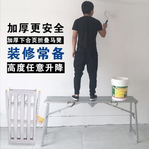馬凳折疊升降加厚刮膩子施工程梯子室內平台馬登多功能裝修腳手架 MKS免運