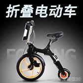 免運 機車葫蘆車小Q摺疊電動自行車男女成人迷你鋰電小型代步超輕便攜LLRJ55 凱斯盾