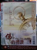 挖寶二手片-O15-082-正版DVD*音樂【佛的禮讚/vol6】-國,粵,台語三合一經典佛曲