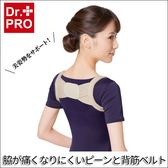 日本改善含胸彎腰駝背矯正帶開肩展背矯姿帶輕薄舒適背背更佳【極有家】