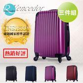 行李箱 夢想藍圖 20+24+28吋 三件組(可混色,需備註) 硬殼行李箱 ABS 出國 旅遊【VENCEDOR】