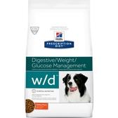 【寵物王國】希爾思w/d消化/體重/血糖管理犬處方27.5磅