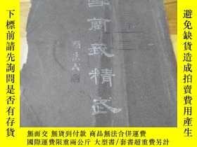 二手書博民逛書店1930年上海精武會《雪蘭義精武》第二期罕見霍 甲遺像 大量精美