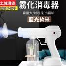 消毒槍 防疫無線噴霧消毒槍家用藍光紫外線噴霧機美發納米護理噴霧儀護發儀器