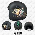 贈送淺黑鏡片! EVO CA308 CA309 滅之刃 炭治郎 彌豆子 鬼殺隊 騎士帽 復古帽 正版授權 台灣製造