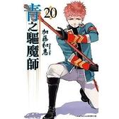 青之驅魔師(20)
