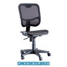 高級網布系列 P-948 辦公椅 /張