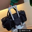 旅行包干濕分離大容量短途旅行包單肩手提運動健身瑜伽包女學生行李包袋【全館免運】