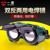 眼鏡焊工專用護目鏡防打眼勞保氬弧焊防強光電弧防護眼鏡  【全館免運】