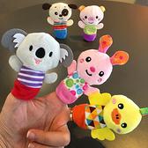 套指玩偶 嬰幼兒講故事毛絨玩具 新生兒寶寶動物手指偶手偶安撫玩偶0-1-2歲