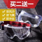 防塵眼鏡工業粉塵透明護目鏡打磨男女勞保飛濺風沙灰塵騎行防風鏡【快速出貨】