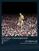 (二手書)當代舞蹈的心跳:從身體的解放到靈魂的觸動,當代舞蹈的關鍵推手、進化論..