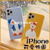 戴帽萌鴨|蘋果12 iPhone 12 Pro i11 Pro max 12mini 可愛鴨子 歪頭鴨 夜市鴨鴨 保護套 軟殼 手機殼