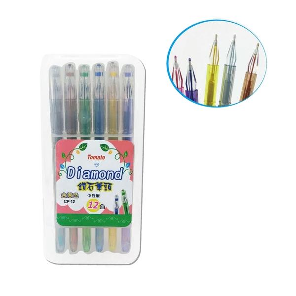 【奇奇文具】TOMATO CP-12 鑽石頭金蔥12色中性筆 (12色/1盒)