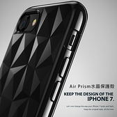 Rearth Apple iPhone 7/8/SE2 (Air Prism) 水晶保護殼
