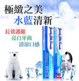 《水藍系列》長效清新護齦完美亮白牙膏 (100ml/130g) 【比佛利山莊美白牙膏】