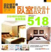 (二手書)設計師不傳的私房學:臥室設計518