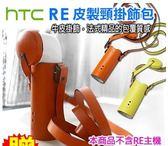 HTC RE 原廠皮製頸掛飾包 出清特賣