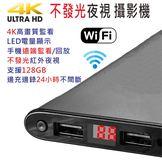 【aivo】H10 行動電源針孔攝影機 4k 紅外夜視不發光 超高畫質WiFi無線針孔攝影機 WiFi監視器