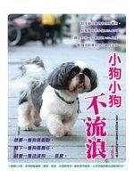 二手書博民逛書店 《小狗小狗不流浪》 R2Y ISBN:9789861248257│孫玉銘