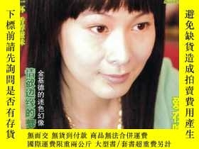 二手書博民逛書店大眾電視罕見2005年4月下 張國榮劉亦菲Y117715 出版2005