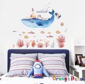 壁貼【橘果設計】鯨魚 DIY組合壁貼 牆貼 壁紙 室內設計 裝潢 無痕壁貼 佈置