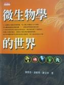 【書寶二手書T8/大學理工醫_QIA】微生物學的世界_張碧芬