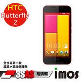 TWMSP★按讚送好禮★iMOS 宏達電 HTC 蝴蝶 Butterfly 2 3SAS 防潑水 防指紋 疏油疏水 螢幕保護貼