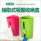 ✭米菈生活館✭【L114-2】抽取式吸盤收納盒 廚房 紙巾 垃圾袋 雙吸盤 強吸力 櫥櫃 壁面 分類 整理