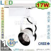 【LED軌道燈】LED 17W。美國CREE晶片。白款 黃光 鋁製品 造型款 優品質※【燈峰照極my買燈】#gH029-1