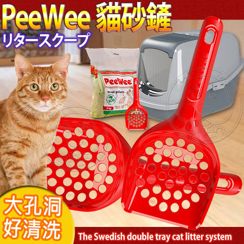 【 zoo寵物商城】荷蘭PeeWee必威》貓砂鏟/支(豆腐砂、水晶砂、松木砂皆適用