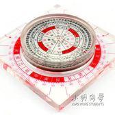 羅盤綜合盤指南針東定風水羅盤儀尋龍尺羅經儀風水盤 NMS 小明同學
