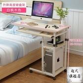 電腦桌 床邊桌帶鍵盤可行動省空間懶人台式電腦桌床上書桌寫字桌簡約現代 4色-10週年慶