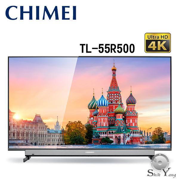 CHIMEI 奇美 TL-55R500 55吋 4K HDR聯網液晶電視【公司貨保固3年+免運】