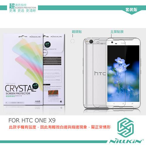 摩比小兔~ NILLKIN HTC ONE X9 超清防指紋保護貼 附鏡頭貼