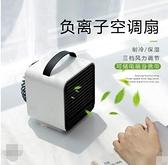 迷妳空調usb便攜式學生宿舍床上辦公室桌上小型制冷風扇車載靜音8號店WJ