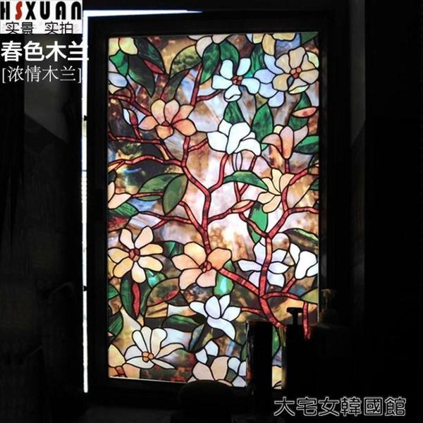 玻璃貼美式貼紙彩色窗紙遮光浴室窗貼窗戶貼紙衛生間玻璃貼紙透光不透明YJT 【快速出貨】