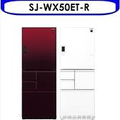 回函贈夏普【SJ-WX50ET-R】自動除菌離子變頻觸控左右開冰箱(紅色) 優質家電