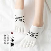 五指襪 襪子女