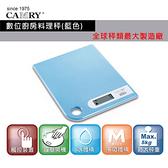 CAMRY 數位廚房料理秤/電子秤/烘焙秤(藍)【屈臣氏】
