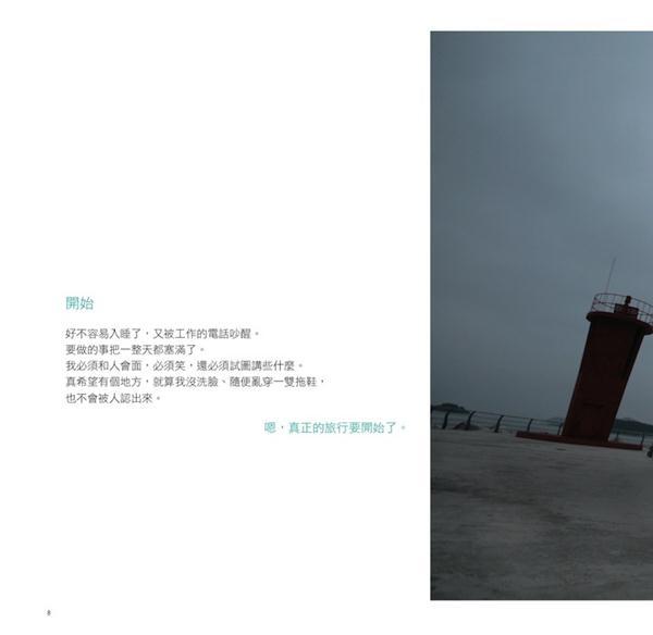 (二手書)蘇志燮的路