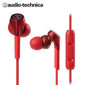 【audio-technica 鐵三角】ATH-CKS550XiS 線控通話 耳道式耳機 / 紅