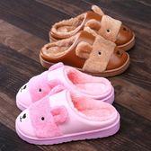 兒童冬季棉拖鞋男童女童厚底室內防水卡通可愛居家居防滑毛毛拖鞋【狂歡萬聖節】