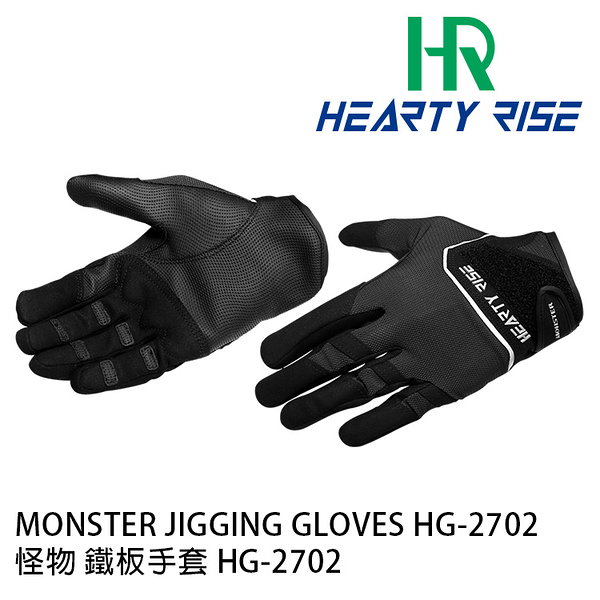 漁拓釣具 HR MONSTER JIGGING HG-2702 (鐵板手套)